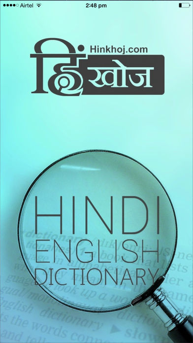 Download Hinkhoj Hindi English Dictionary App on your Windows XP/7/8/10 and MAC PC