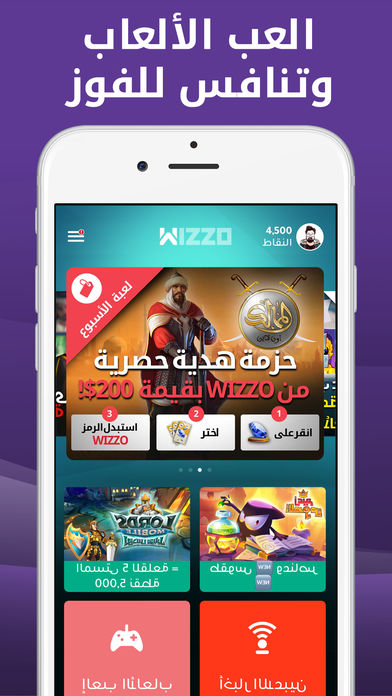 Download WIZZO App on your Windows XP/7/8/10 and MAC PC
